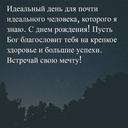 Happy-Birthday-in-Russian-С-днем-рождения3
