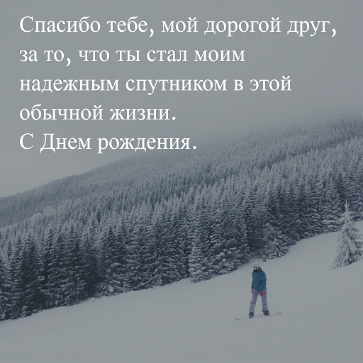 Happy-Birthday-in-Russian-С-днем-рождения4